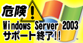�댯�IWindows Server 2003�@�T�|�[�g�I���I�I