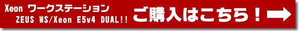 Xeon ワークステーション ZEUS WS/Xeon E5 dual v3 ご購入はこちら!→